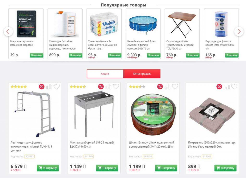 Заказать товары для дома и дачи в Порядок