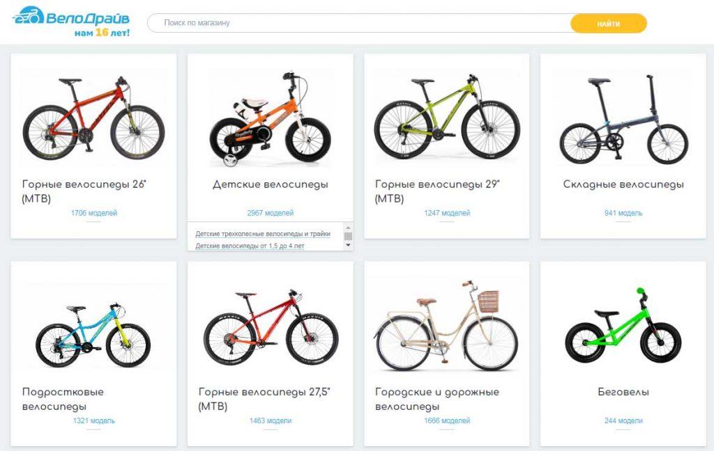 Заказать велосипед на Velodrive.ru