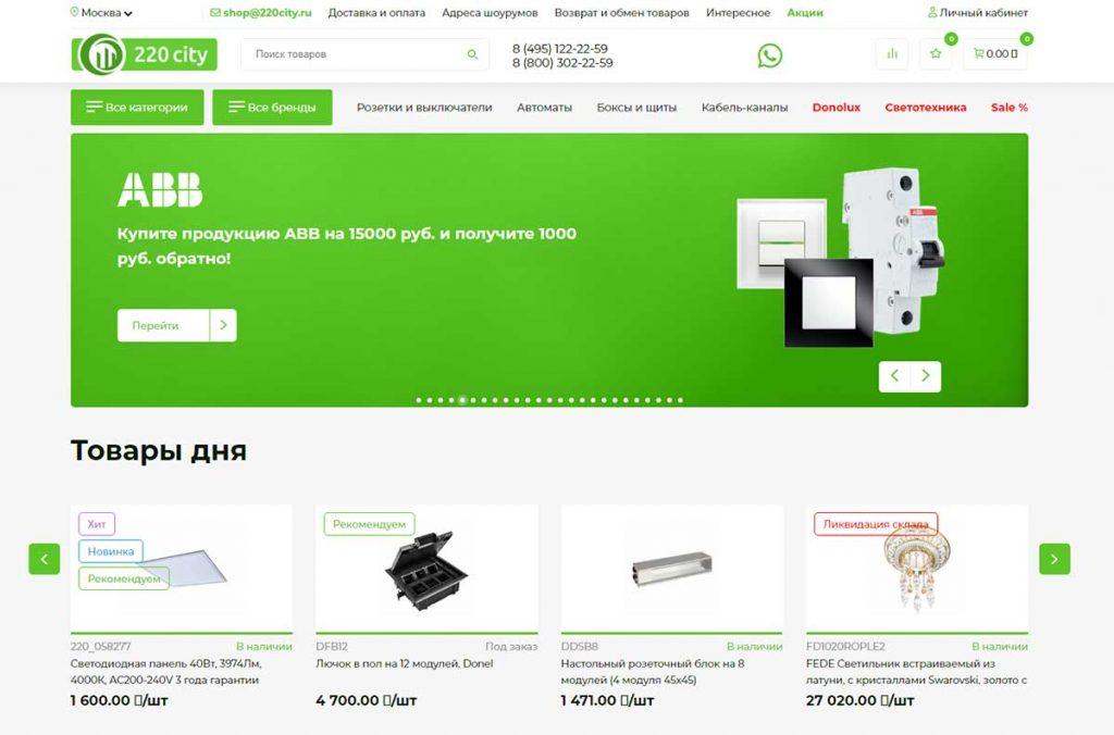 Интернет-магазин 220city