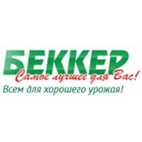 Промокоды Беккер