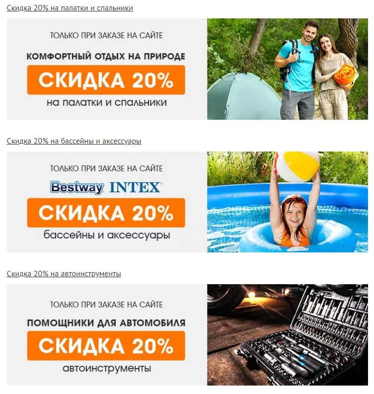 Акции магазина «Галамарт»