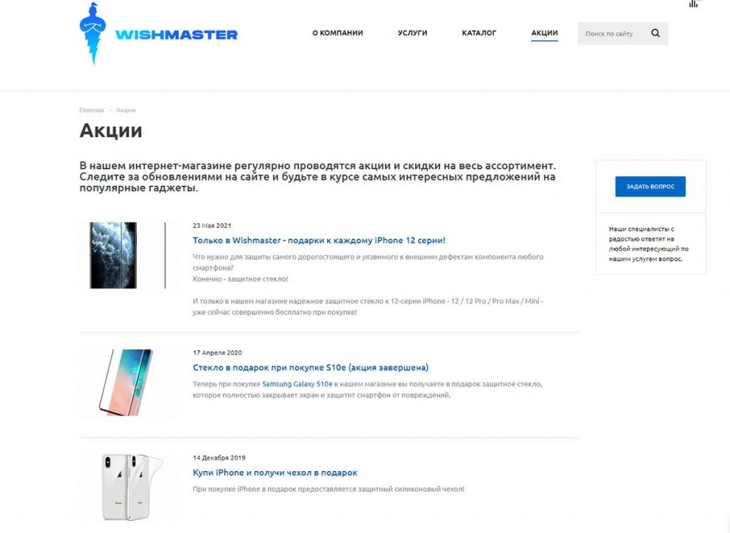 Акции магазина Wishmaster