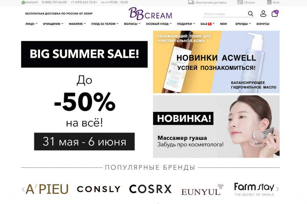 Интернет-магазин BBcream