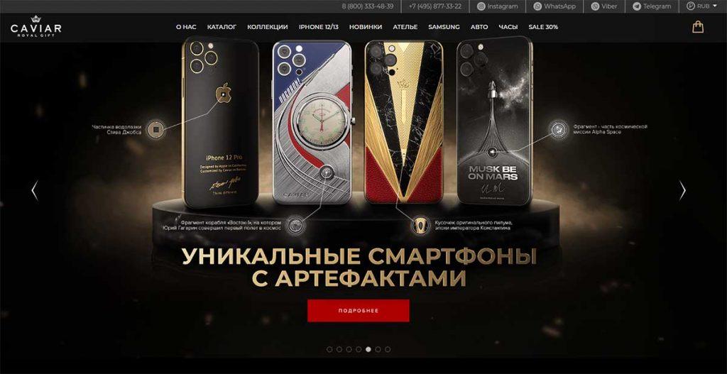 Интернет-магазин Caviar Phone