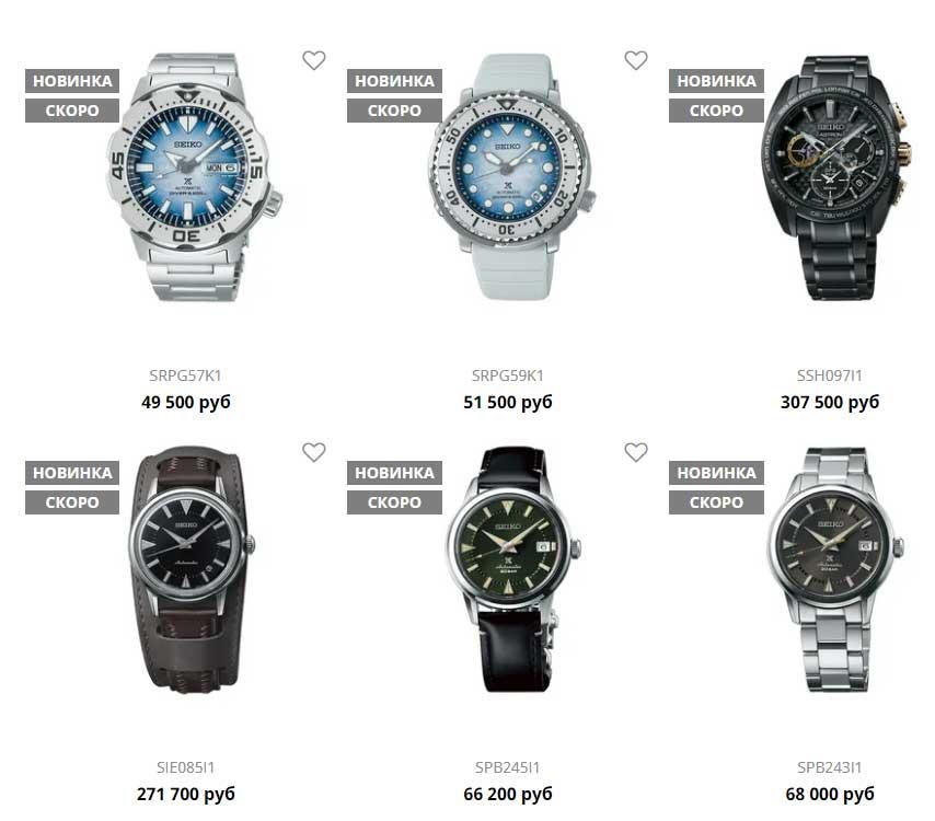 Заказать часы Seiko