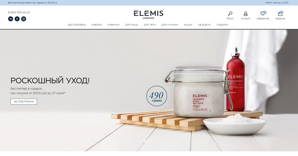 Интернет-магазин Elemis