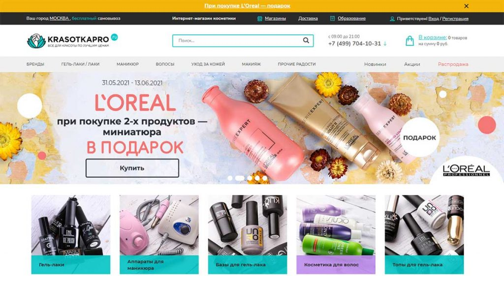 Интернет-магазин «КрасоткаПро»