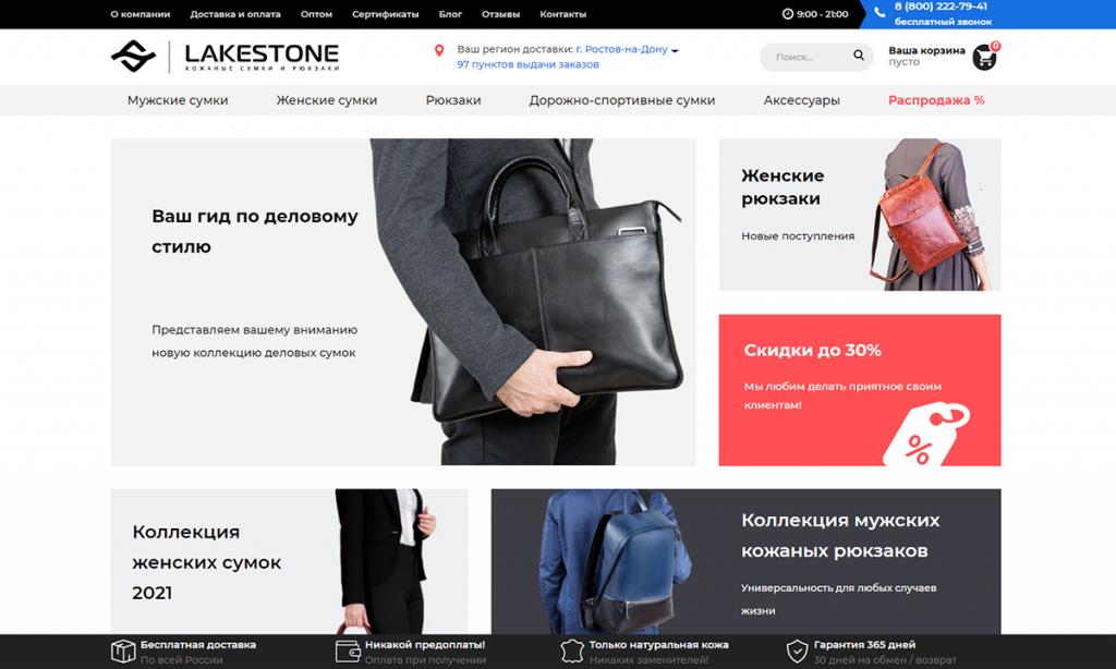 Интернет-магазин Lakestone