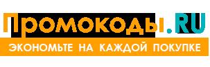 Промокоды.Ru