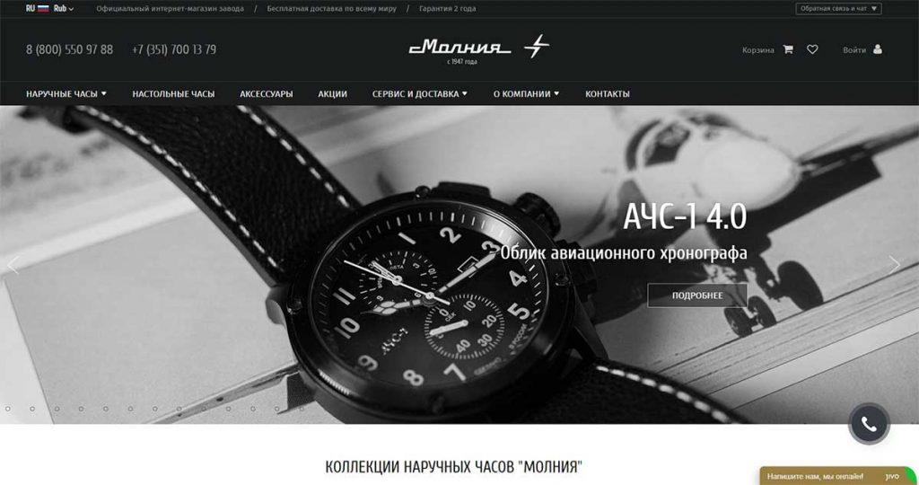 Интернет-магазин Molnija.shop
