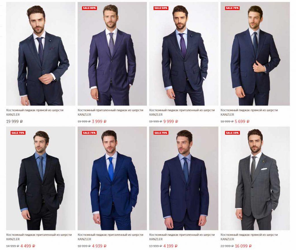 Заказать мужскую одежду в магазине Канцлер
