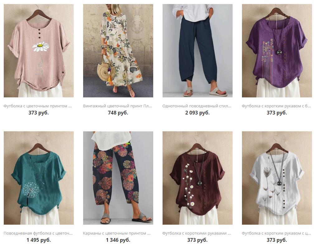 Заказать одежду в Newchic
