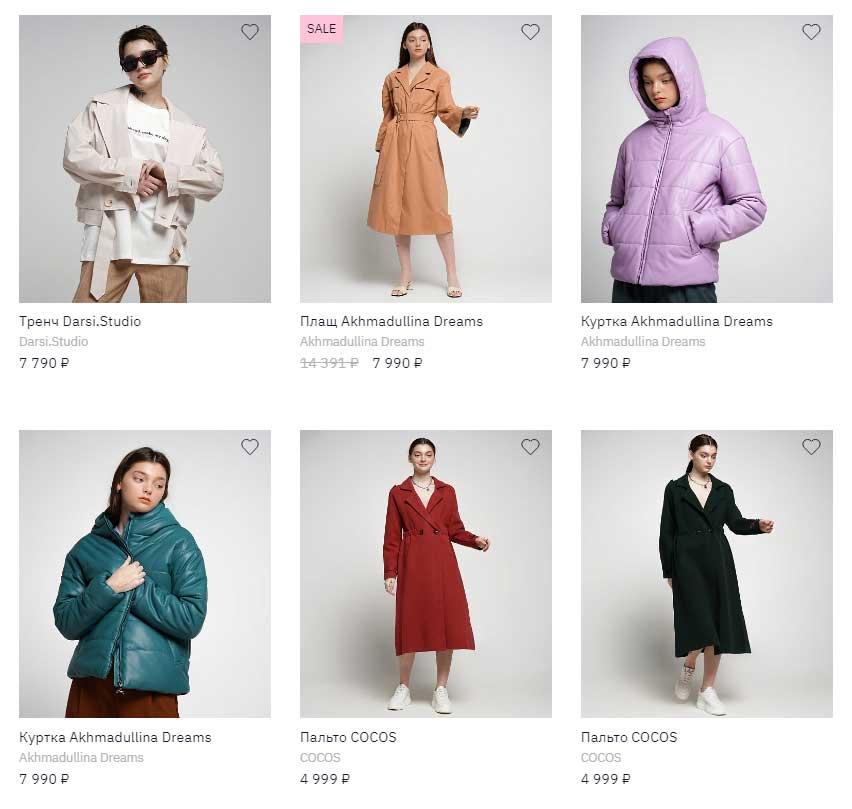 Заказать модную одежду в Underline