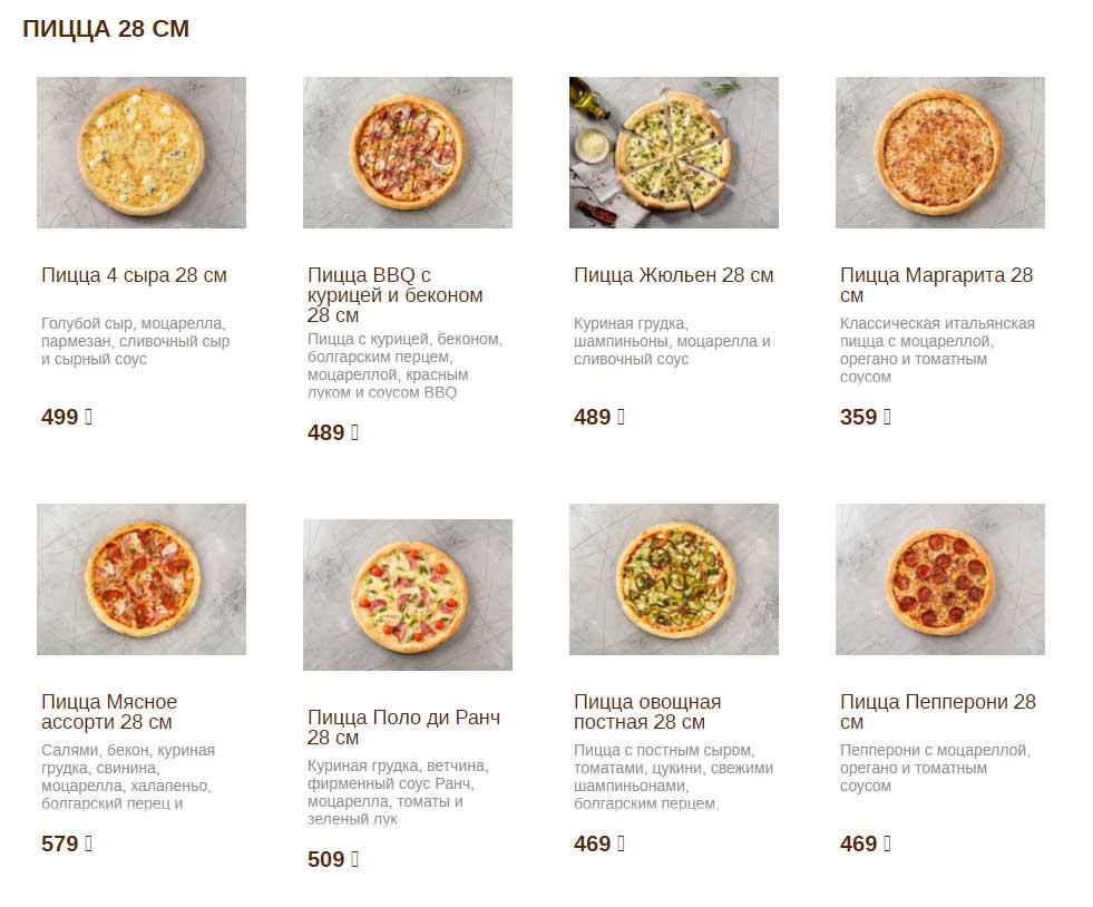 Заказать пиццу в «Нияма»