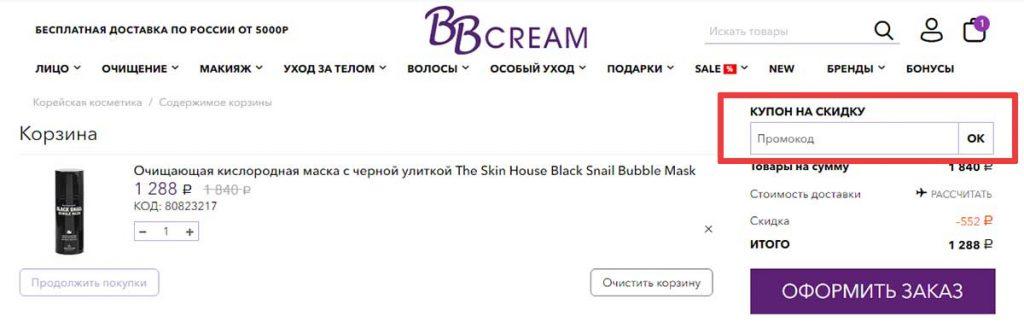 Введите промокод на получение скидки BBcream