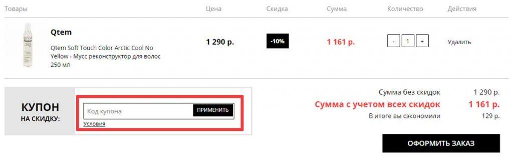 Введите промокод на получение скидки Shophair.ru