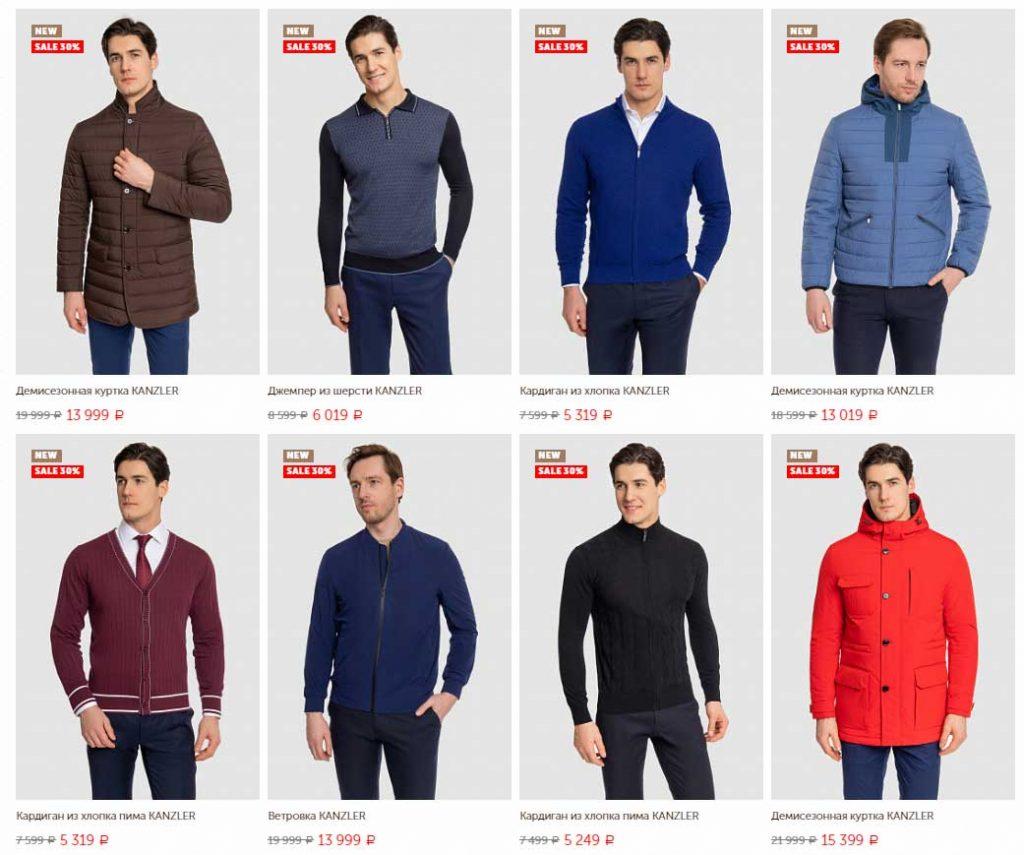 Распродажа одежды в Kanzler