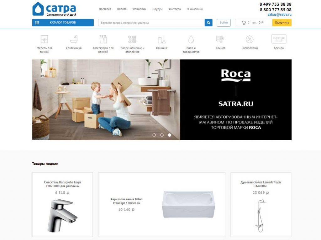 Интернет-магазин «Сатра»