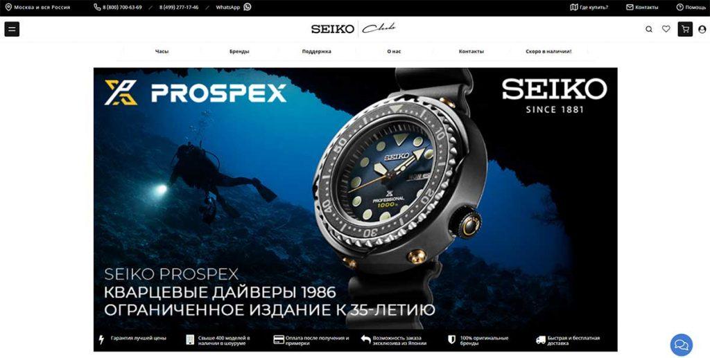 Интернет-магазин Seiko
