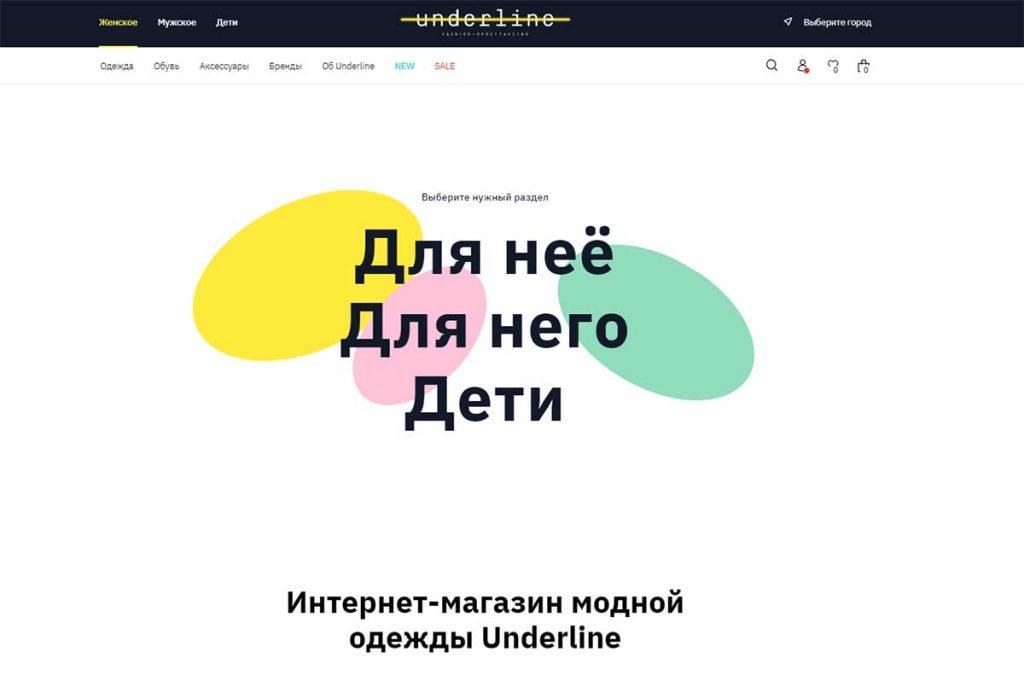 Интернет-магазин модной одежды Underline