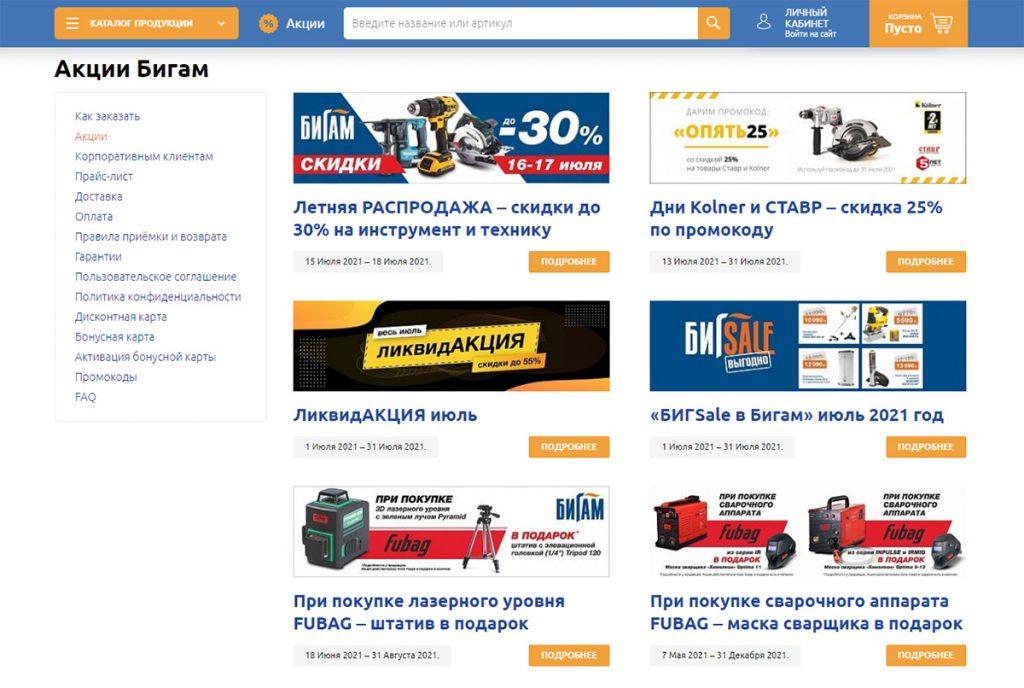 Магазин «Бигам» регулярно провод акции
