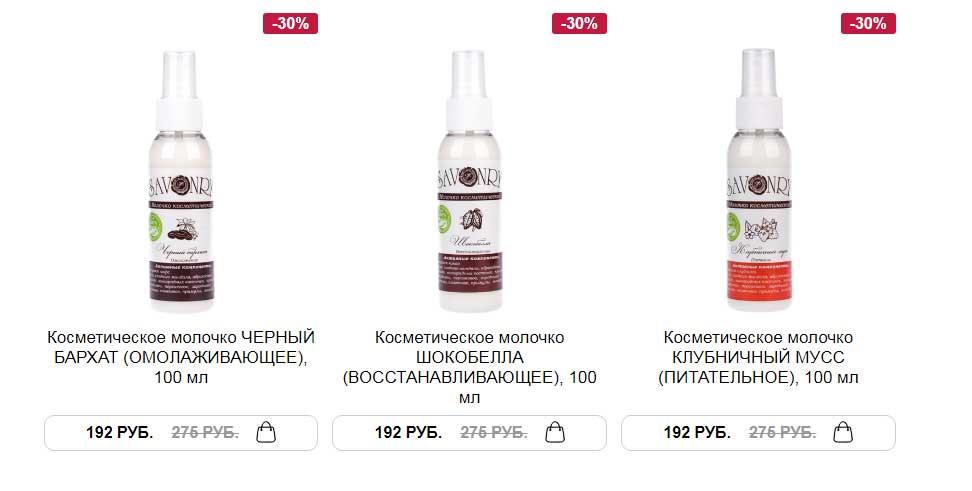 Акции магазина Savonry