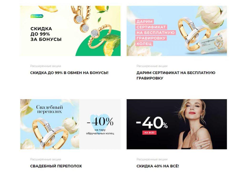 Акции в магазине Соколов