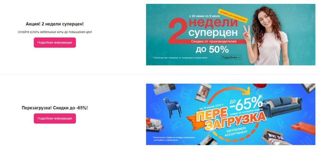 Акции в магазине в ВашаКомната.рф
