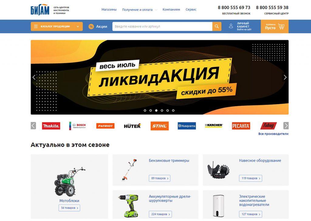 Интернет-магазин «Бигам»