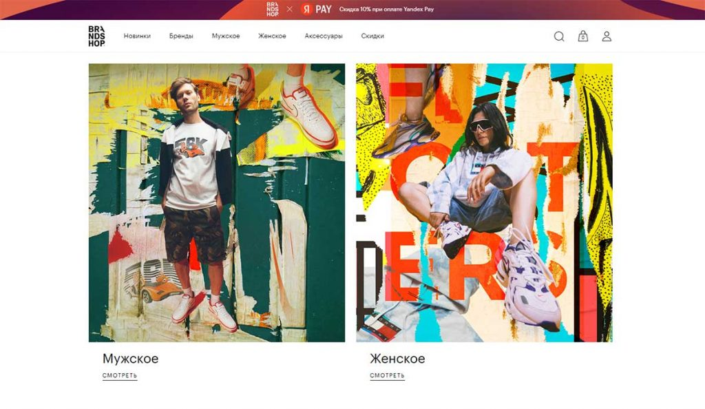 Интернет-магазин Brandshop