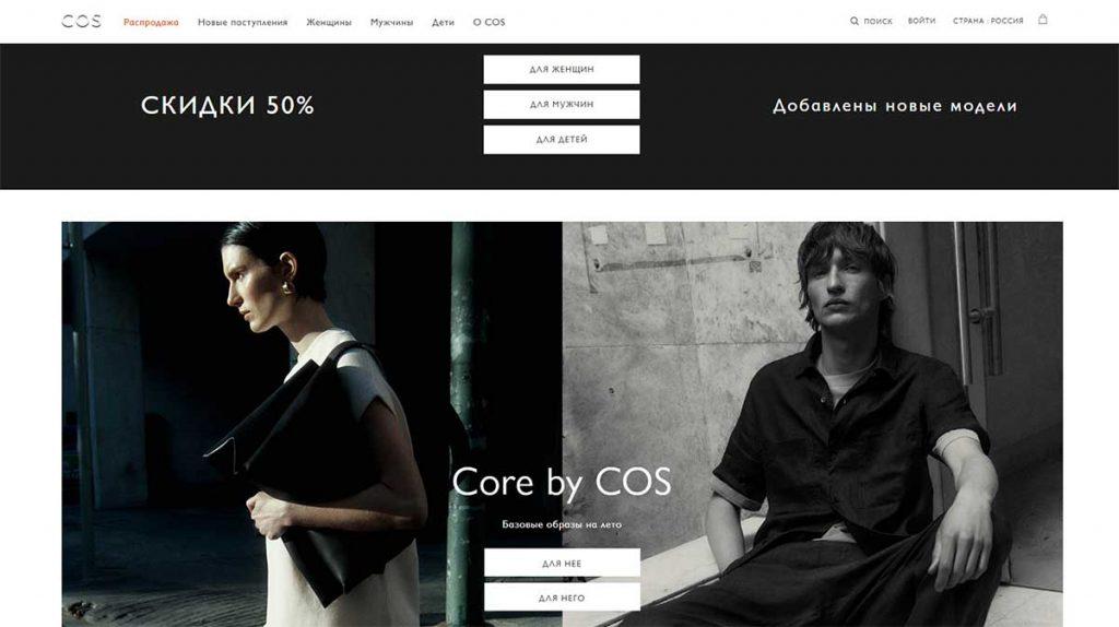 Интернет-магазин Cos