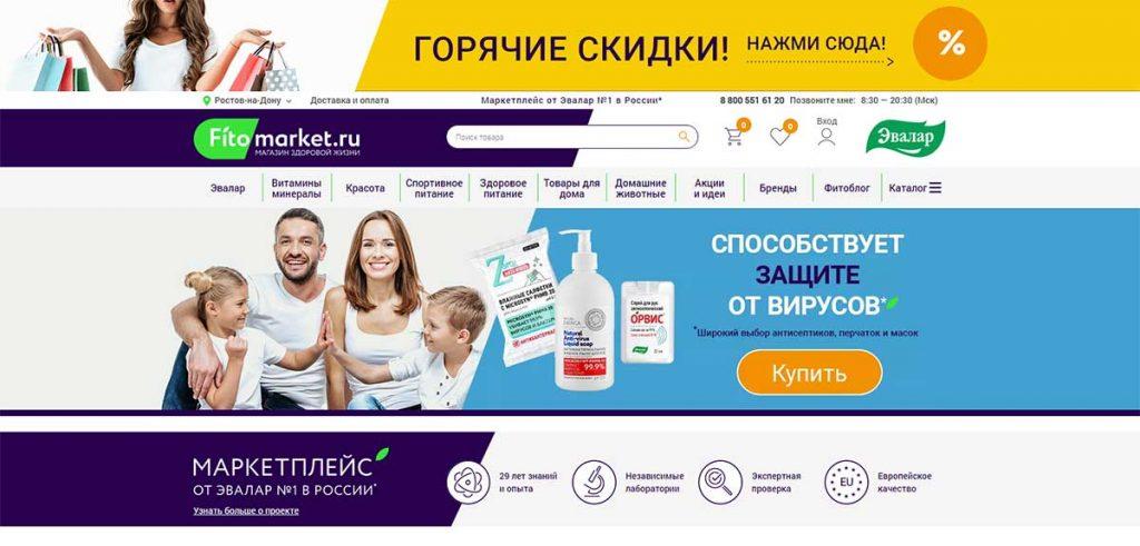 Интернет-магазин Фитомаркет Эвалар