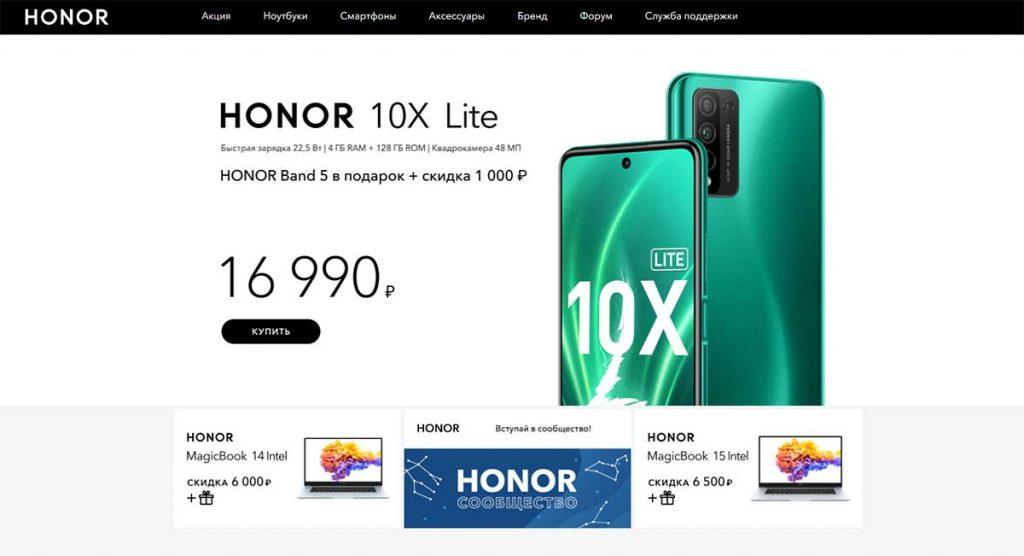 Интернет-магазин Honor