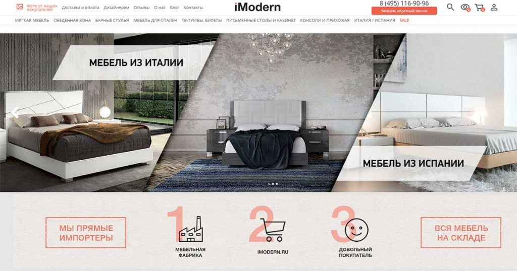 Интернет-магазин iModern