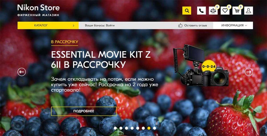 Интернет-магазин Nikon