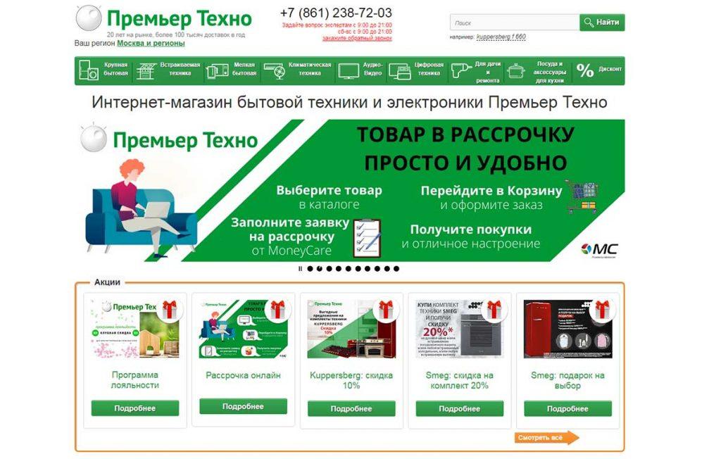 Интернет-магазин «Премьер Техно»