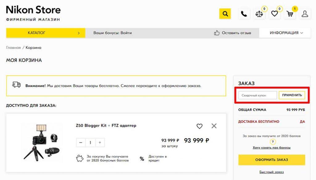 Введите промокод чтобы получить скидку на покупку в магазине Nikon