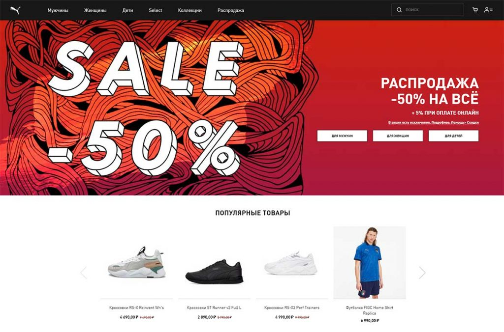 Интернет-магазин Puma