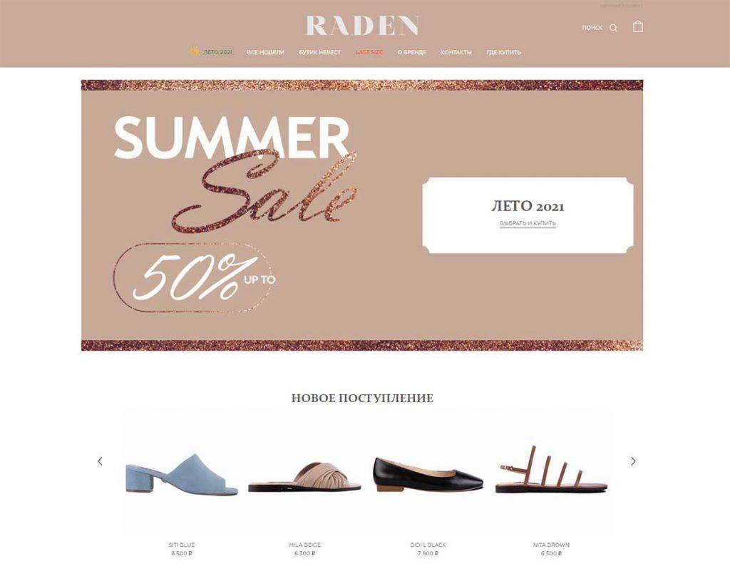 Интернет-магазин Raden