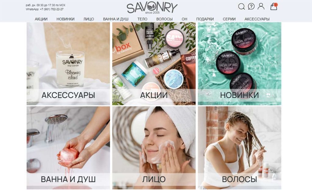 Интернет-магазин Savonry