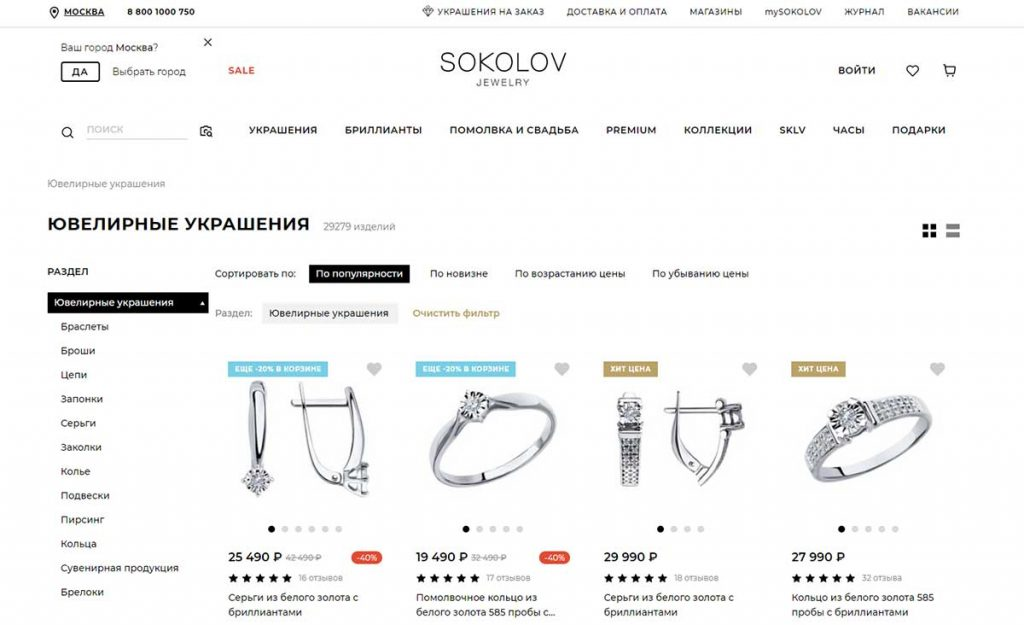 Интернет-магазин Соколов