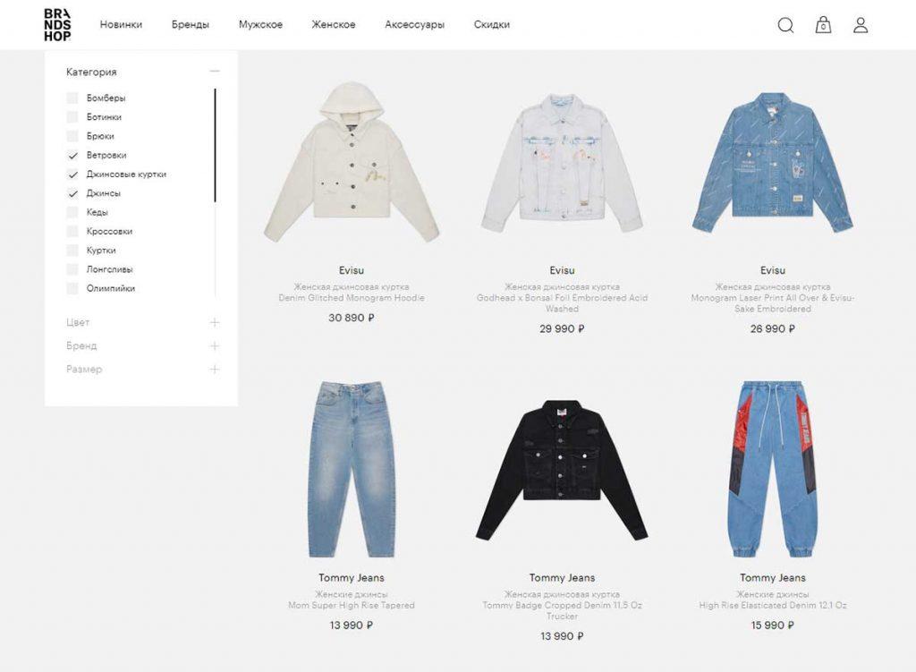Заказать одежду в Brandshop