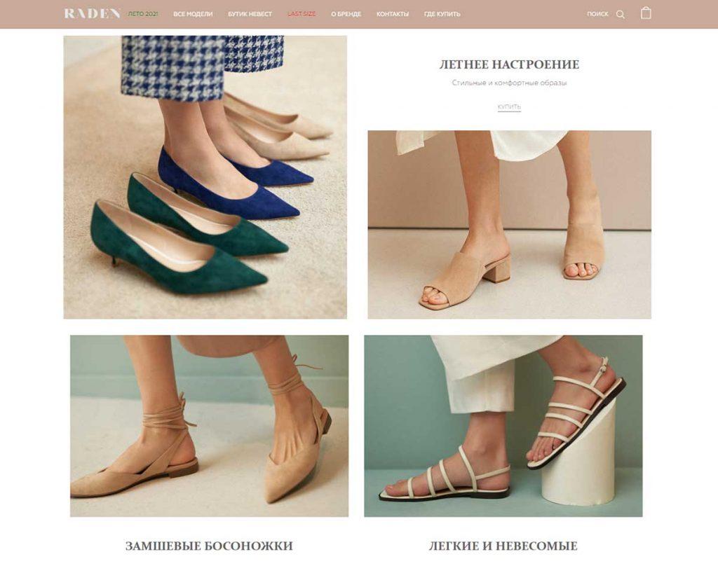 Заказать обувь в магазине Raden