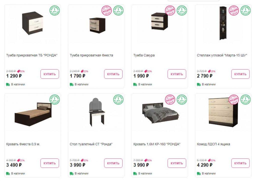 Заказать мебель в магазине ВашаКомната.рф