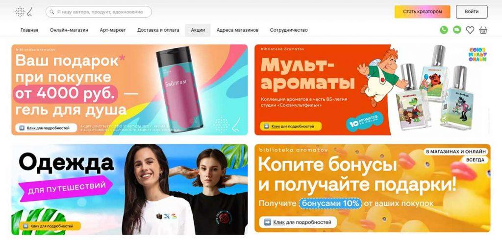 Интернет-магазин «Библиотека ароматов» регулярно проводит акции.