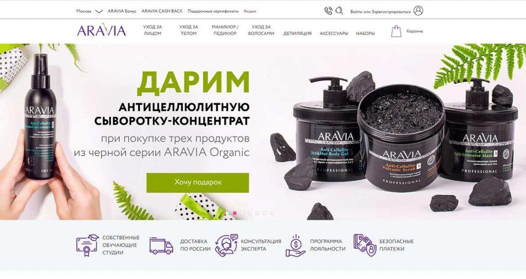Интернет-магазин Aravia