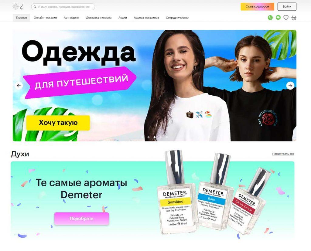 Интернет-магазин «Библиотека ароматов»