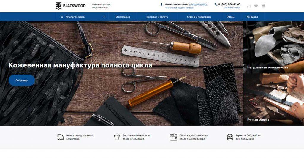 Интернет-магазин Blackwood