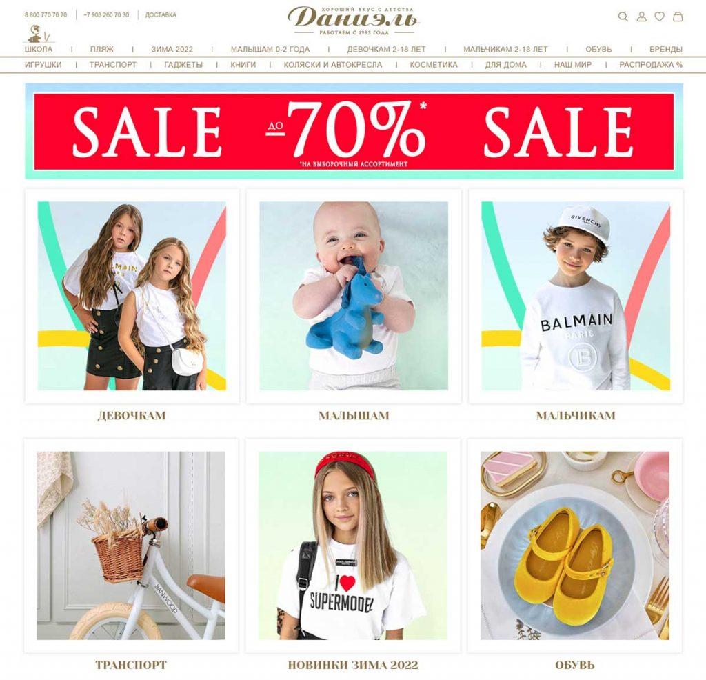 Интернет-магазин детской одежды Даниэль