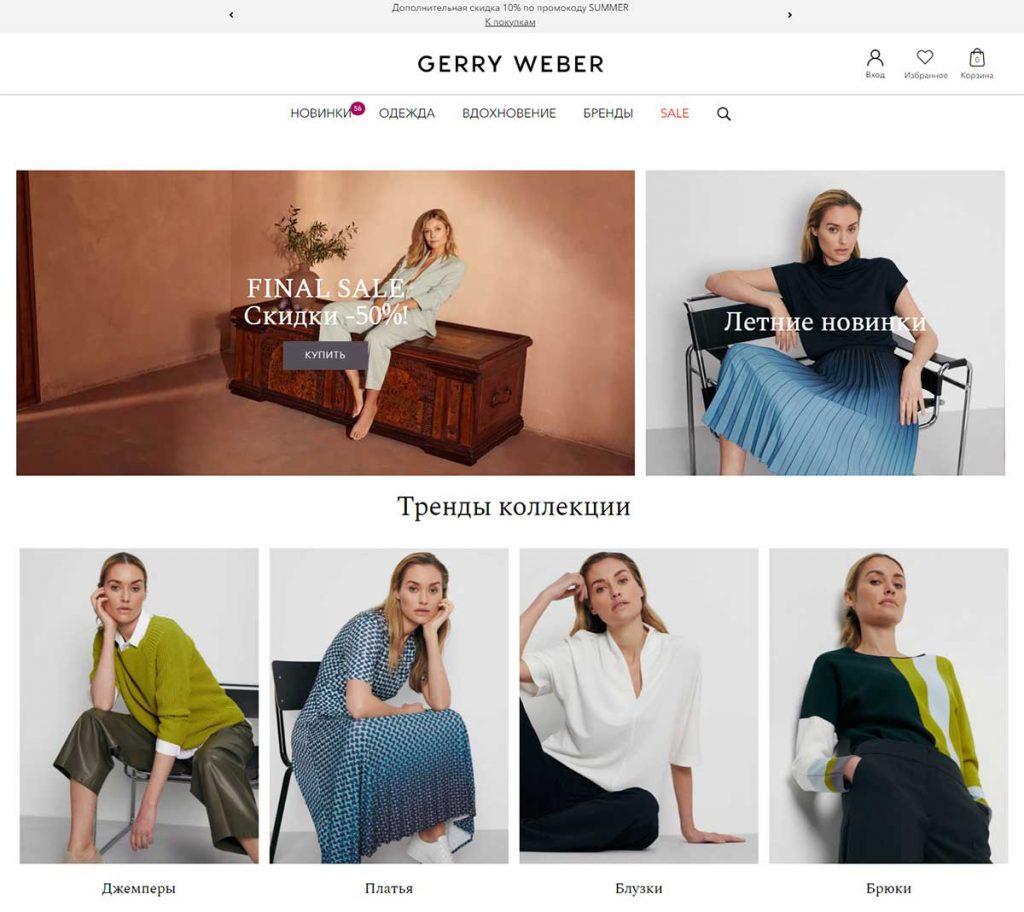 Интернет-магазин Gerry Weber